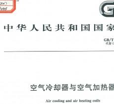 广州擎立换热器:GBT 14296-2008 空气冷却器与空气加热器 PDF文件