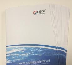 广州擎立换热器画册资料电子版PDF下载