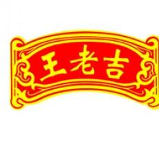王老吉凉茶生产厂家使用板式换热器消毒换热