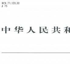 换热器新国标文件:GBT 151-2014热交换器