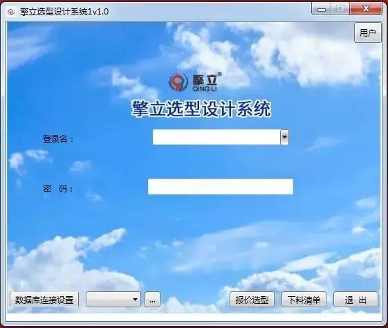「中国智造」专业级换热器选型系统——广州擎立研发